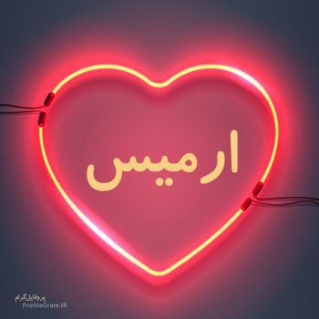 عکس پروفایل اسم ارمیس طرح قلب نئون
