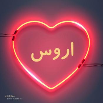 عکس پروفایل اسم اروس طرح قلب نئون