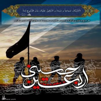 عکس پروفایل مذهبی پرچم اربعین حسینی
