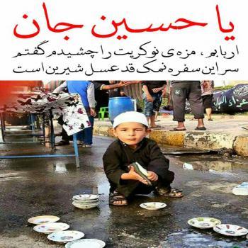 عکس پروفایل مذهبی حسین جان اربابم مزه ی نوکری