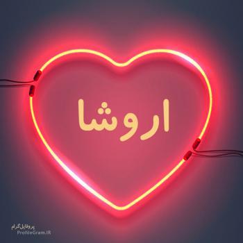 عکس پروفایل اسم اروشا طرح قلب نئون