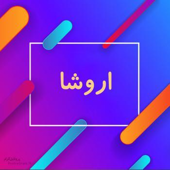 عکس پروفایل اسم اروشا طرح رنگارنگ