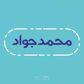 عکس پروفایل اسم محمدجواد طرح آبی روشن