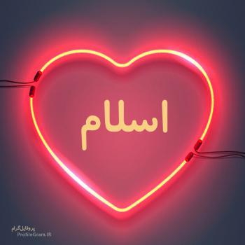 عکس پروفایل اسم اسلام طرح قلب نئون