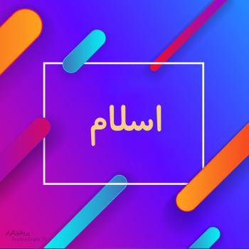 عکس پروفایل اسم اسلام طرح رنگارنگ