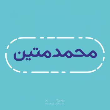 عکس پروفایل اسم محمدمتین طرح آبی روشن