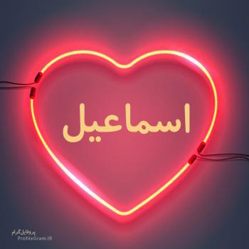 عکس پروفایل اسم اسماعیل طرح قلب نئون