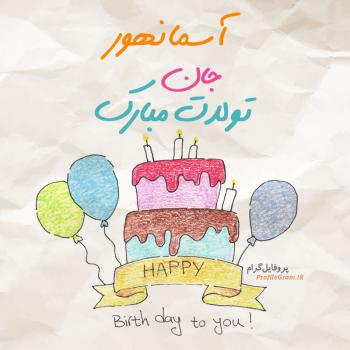 عکس پروفایل تبریک تولد آسمانهور طرح کیک