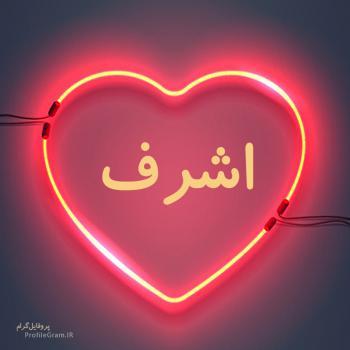 عکس پروفایل اسم اشرف طرح قلب نئون