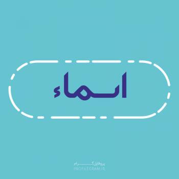 عکس پروفایل اسم اسماء طرح آبی روشن