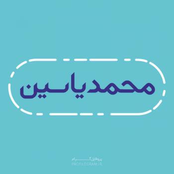 عکس پروفایل اسم محمدیاسین طرح آبی روشن