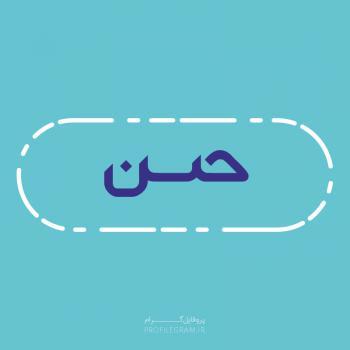 عکس پروفایل اسم حسن طرح آبی روشن