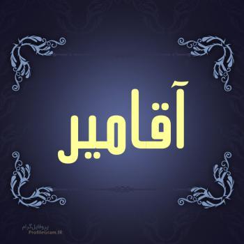 عکس پروفایل اسم آقامیر طرح سرمه ای
