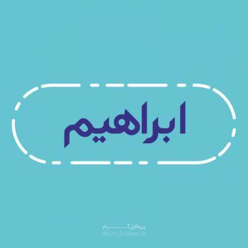 عکس پروفایل اسم ابراهیم طرح آبی روشن
