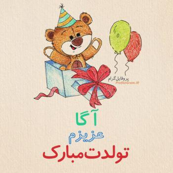 عکس پروفایل تبریک تولد آگا طرح خرس