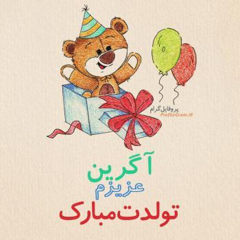 عکس پروفایل تبریک تولد آگرین طرح خرس