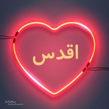 عکس پروفایل اسم اقدس طرح قلب نئون
