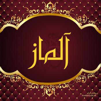 عکس پروفایل اسم آلماز طرح قرمز طلایی