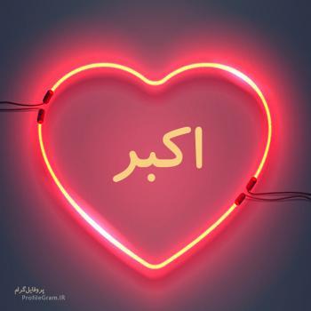 عکس پروفایل اسم اکبر طرح قلب نئون