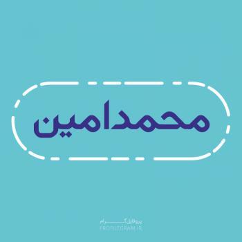 عکس پروفایل اسم محمدامین طرح آبی روشن