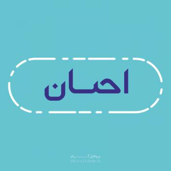 عکس پروفایل اسم احسان طرح آبی روشن