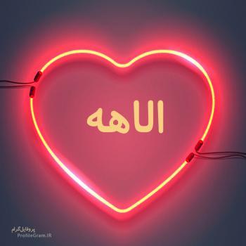 عکس پروفایل اسم الاهه طرح قلب نئون