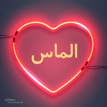 عکس پروفایل اسم الماس طرح قلب نئون