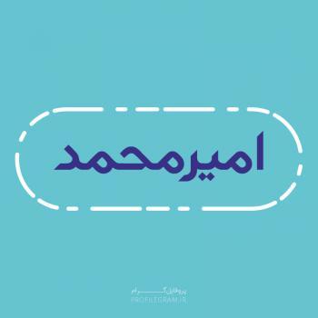 عکس پروفایل اسم امیرمحمد طرح آبی روشن