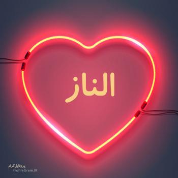 عکس پروفایل اسم الناز طرح قلب نئون