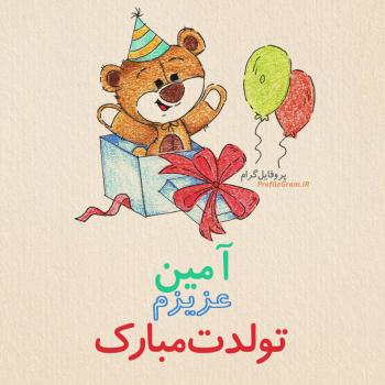 عکس پروفایل تبریک تولد آمین طرح خرس