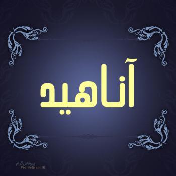 عکس پروفایل اسم آناهید طرح سرمه ای