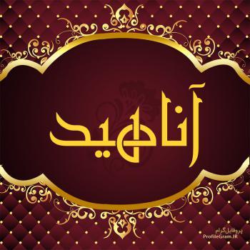 عکس پروفایل اسم آناهید طرح قرمز طلایی