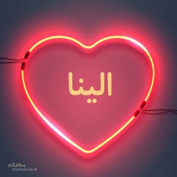 عکس پروفایل اسم الینا طرح قلب نئون