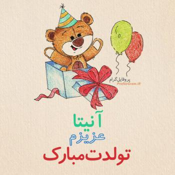 عکس پروفایل تبریک تولد آنیتا طرح خرس