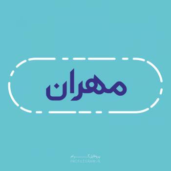 عکس پروفایل اسم مهران طرح آبی روشن