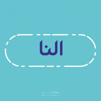 عکس پروفایل اسم النا طرح آبی روشن