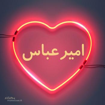 عکس پروفایل اسم امیرعباس طرح قلب نئون