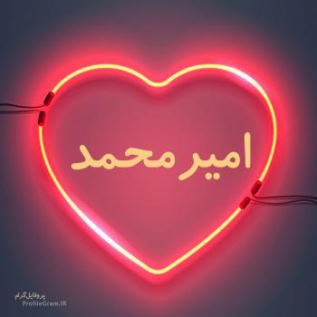 عکس پروفایل اسم امیرمحمد طرح قلب نئون