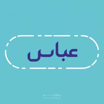 عکس پروفایل اسم عباس طرح آبی روشن