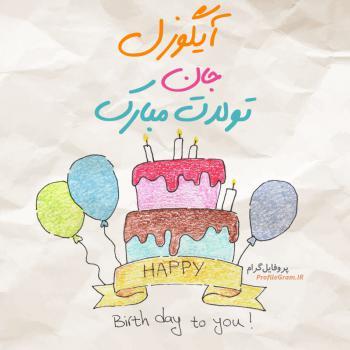 عکس پروفایل تبریک تولد آیگوزل طرح کیک