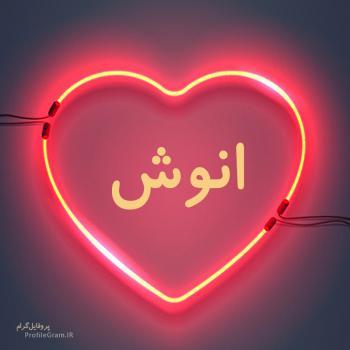 عکس پروفایل اسم انوش طرح قلب نئون