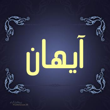 عکس پروفایل اسم آیهان طرح سرمه ای