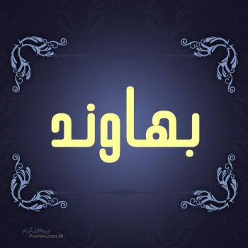 عکس پروفایل اسم بهاوند طرح سرمه ای