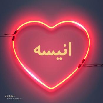 عکس پروفایل اسم انیسه طرح قلب نئون