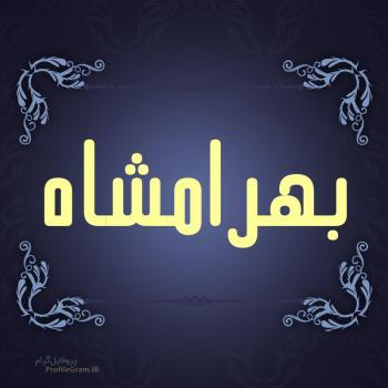 عکس پروفایل اسم بهرامشاه طرح سرمه ای