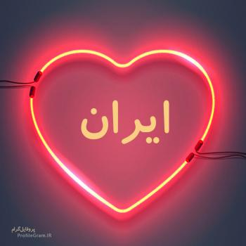 عکس پروفایل اسم ایران طرح قلب نئون