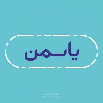 عکس پروفایل اسم یاسمن طرح آبی روشن