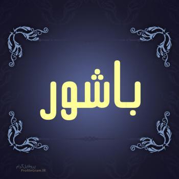 عکس پروفایل اسم باشور طرح سرمه ای