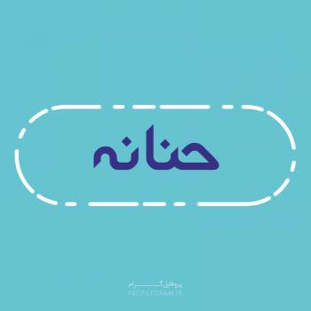 عکس پروفایل اسم حنانه طرح آبی روشن