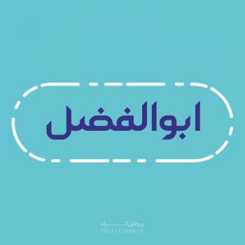 عکس پروفایل اسم ابوالفضل طرح آبی روشن